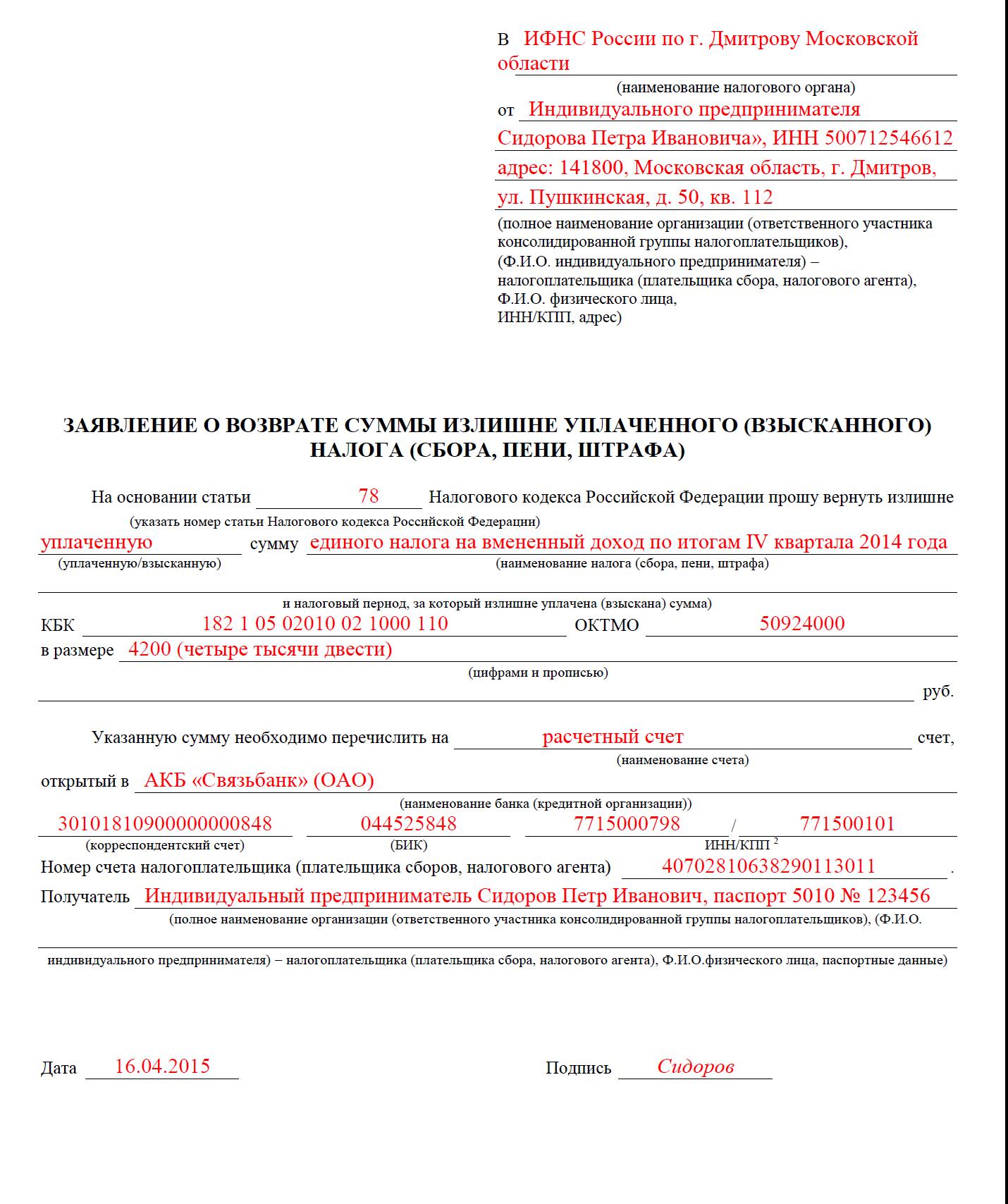h бланк заявления на возврат единый налог