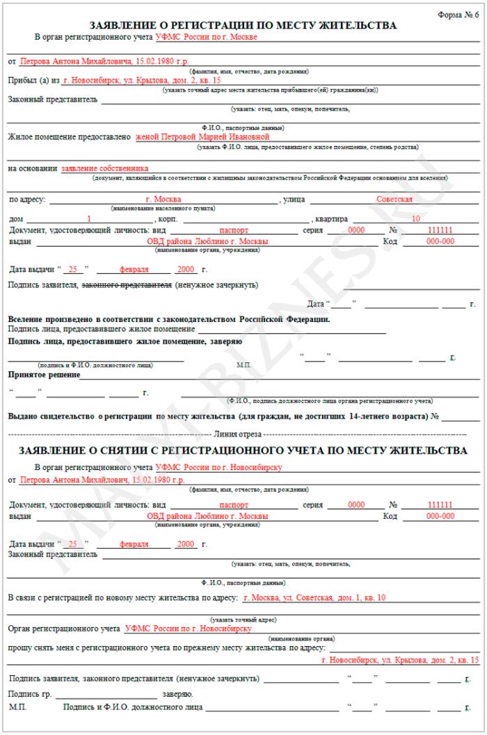 предстояло снятие с регистрационного учёта иностранных граждан очертаниях